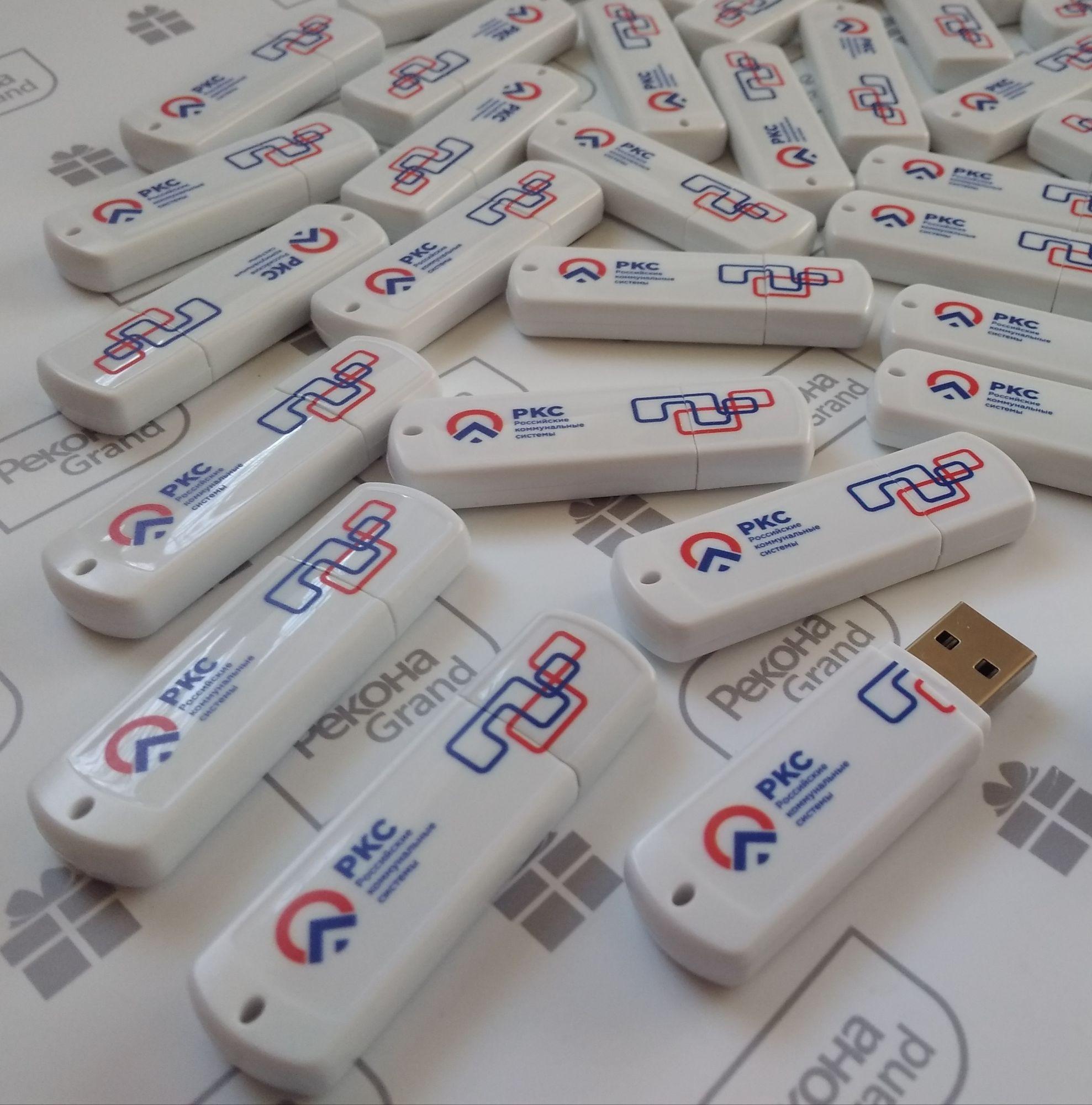 флешки с логотипом в Саратове